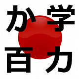 Japanese Language apps